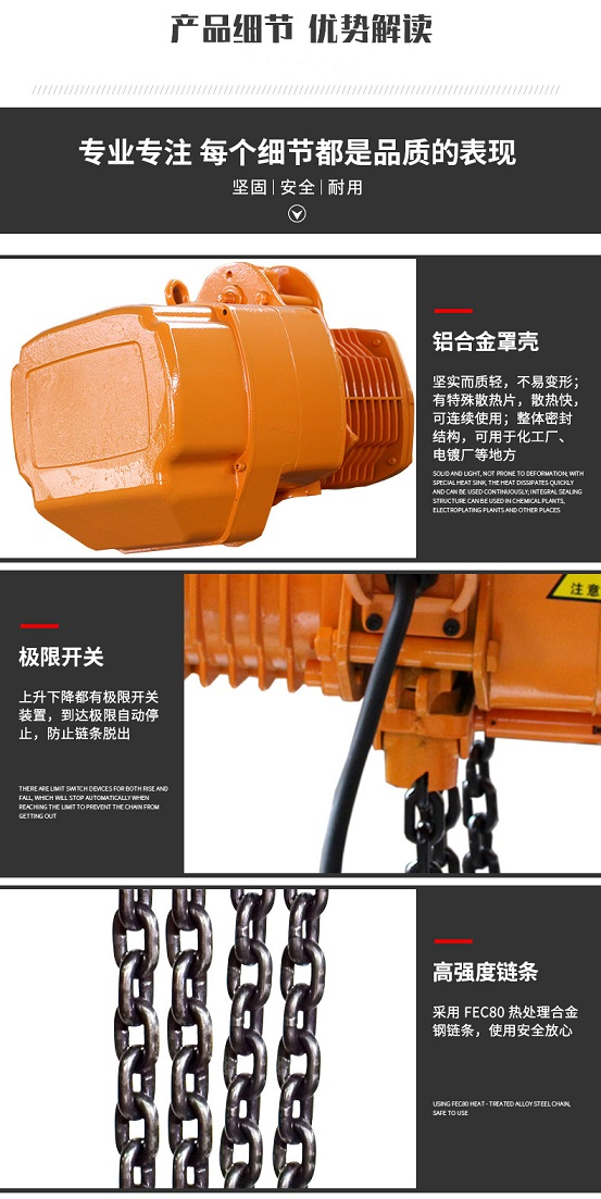 RM Electric Chain Hoists Made in China30-1.jpg