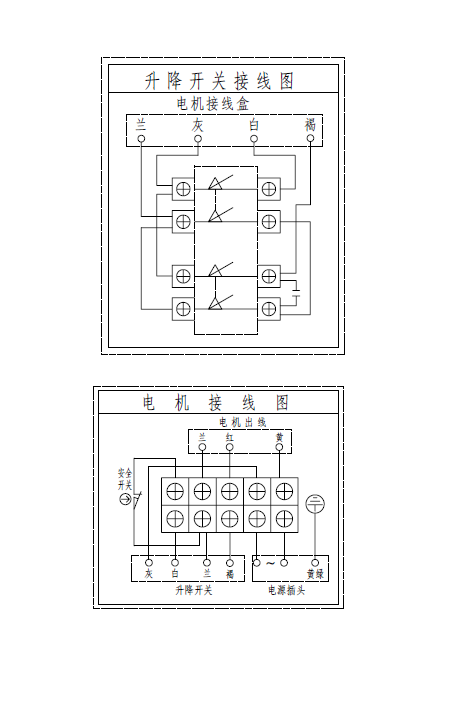 Wire Diagramm for the Switch of Mini Electric Wire rope Hoist1.png