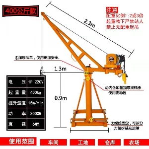 Disassembled 400KG Frame of mini constuction crane (mini crane stand)