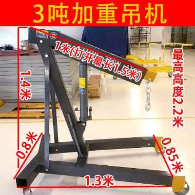 Size of 3t manual floor crane.jpg